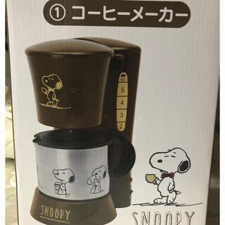 スヌーピー(SNOOPY)のスヌーピー コーヒーメーカー (コーヒーメーカー)