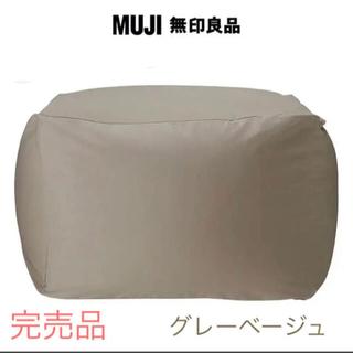 ムジルシリョウヒン(MUJI (無印良品))の体にフィットするソファカバー  グレーベージュ (ソファカバー)
