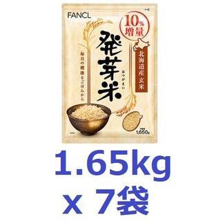ファンケル(FANCL)の7袋 発芽米 ファンケル/ビタミンE カルシウム GABA ギャバ 食物繊維(米/穀物)