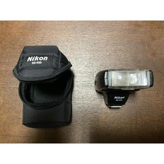 ニコン(Nikon)のNIKON SB400 スピードライト(ストロボ/照明)