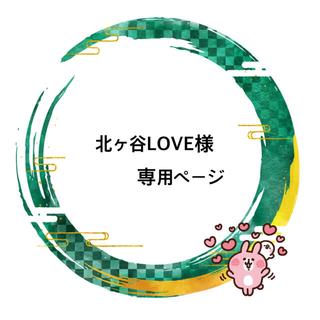 アラシ(嵐)の北ヶ谷LOVE様専用ページ(バッグ)