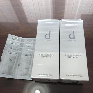 ディープログラム(d program)のdプログラム 洗顔 2個セット(洗顔料)