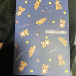 シュフトセイカツシャ(主婦と生活社)のリラックマ スケジュール帳 すてきな奥さん 2021年 付録 素敵な奥さん(カレンダー/スケジュール)
