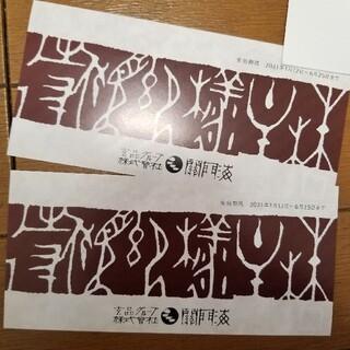 関門海 株主優待 4000円分 2枚(レストラン/食事券)