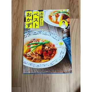 志麻さんのベストおかず いつもの食材が三ツ星級のおいしさに(料理/グルメ)
