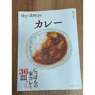 技あり!dancyuカレー(料理/グルメ)