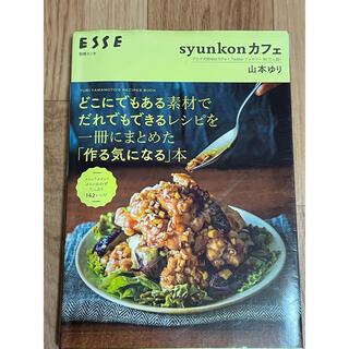 syunkonカフェどこにでもある素材でだれでもできるレシピを一冊にまとめた(料理/グルメ)