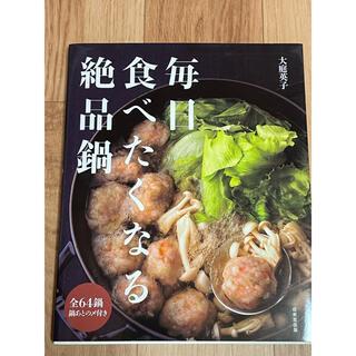 毎日食べたくなる絶品鍋(料理/グルメ)
