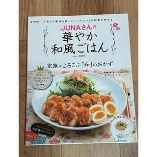JUNAさんの華やか和風ごはん 家族がよろこぶ「和」のおかず(料理/グルメ)