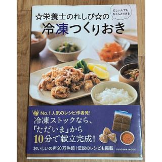 ☆栄養士のれしぴ☆の冷凍つくりおき 忙しい人でもちゃんとできる(料理/グルメ)