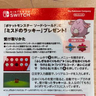 ニンテンドースイッチ(Nintendo Switch)のミスドのラッキー 6枚セット(ゲーム)