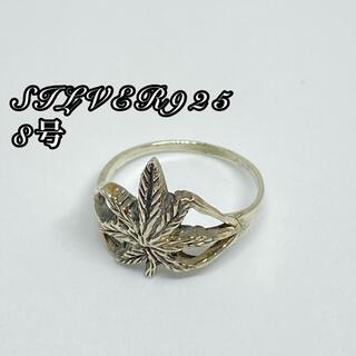 マリファナ シルバー925 リング  8号 大麻 ギフト 銀 指輪 ピース(リング(指輪))