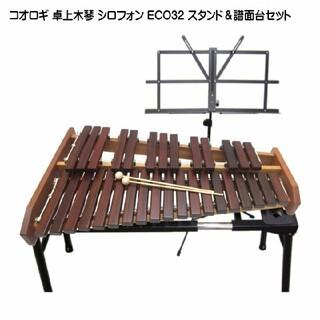 専用]KOROGI 木琴(木琴)