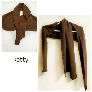 ケティ(ketty)の【NEMI ketty】ニットボレロ☆ブラウン(ボレロ)