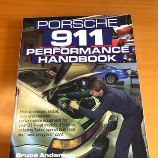 ポルシェ(Porsche)のポルシェ911  パフォーマンス ハンドブック(カタログ/マニュアル)