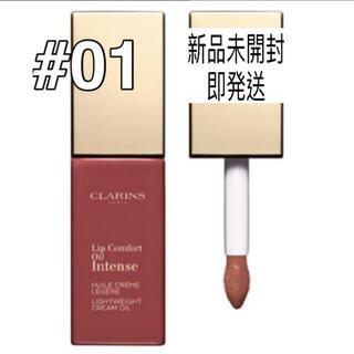 クラランス(CLARINS)のクラランス コンフォート リップオイル インテンス 01(口紅)