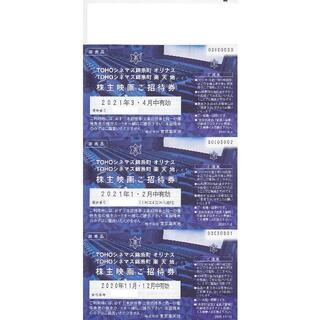α要返却◆映画4回◆TOHOシネマズ錦糸町★東京楽天地 株主優待 東宝(その他)