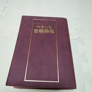 ベネッセ 古語辞典(語学/参考書)
