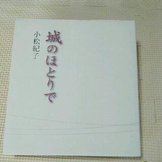 小松紀子 城のほとりで  エッセイ(文学/小説)