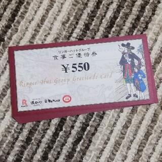 1,100円分優待券 リンガーハット 株主優待(フード/ドリンク券)