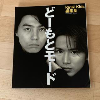 キンキキッズ(KinKi Kids)のどーもとモード KinKi Kids編集長(アート/エンタメ)