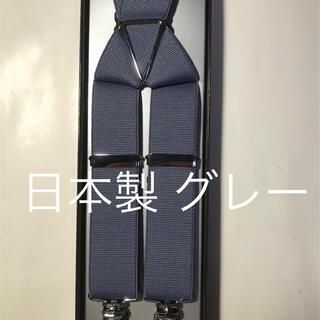 新品 大人用サスペンダー LL寸 X型 安心の日本製(サスペンダー)