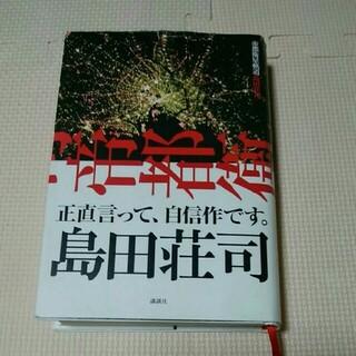 島田荘司 帝都衛星軌道 (文学/小説)