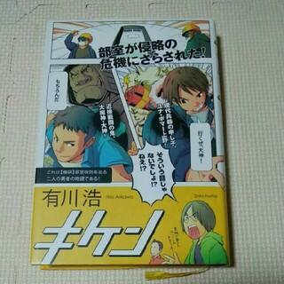 有川浩 キケン (文学/小説)