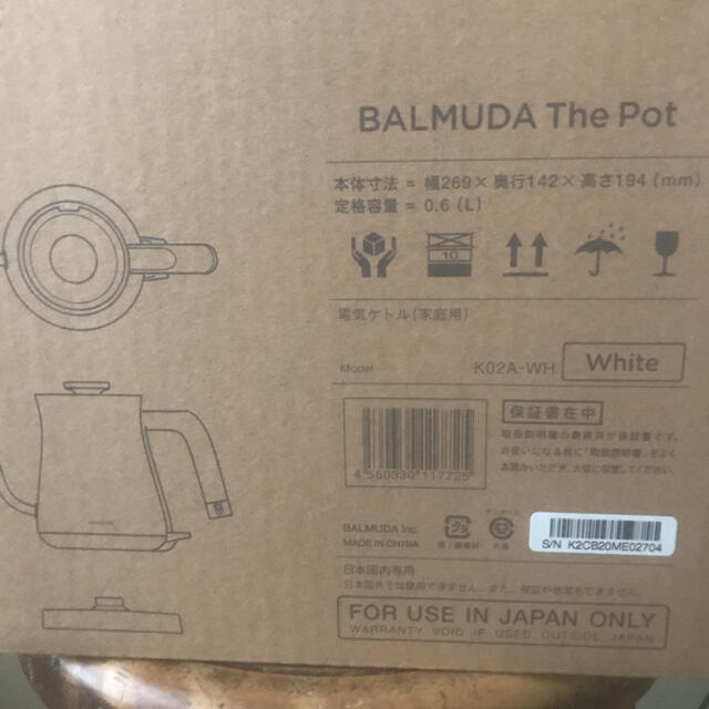 BALMUDA(バルミューダ)のバルミューダ ケトル  ホワイト 新品 スマホ/家電/カメラの生活家電(電気ケトル)の商品写真