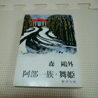 森鴎外 阿部一族・舞姫 文庫(文学/小説)