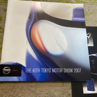 ニッサン(日産)のモーターショー2007日産パンフレット(カタログ/マニュアル)
