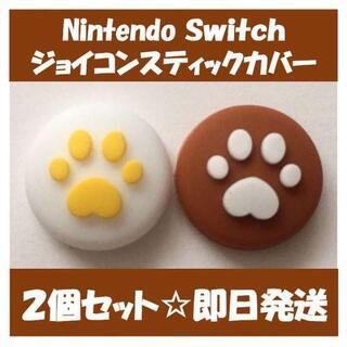 ニンテンドースイッチ(Nintendo Switch)のニンテンドー スイッチ ジョイコン スティック カバー イエロー&ブラウン(家庭用ゲーム機本体)