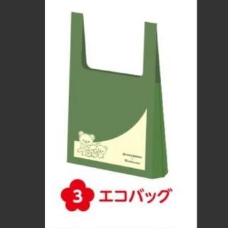 サンエックス(サンエックス)の2021 モス福袋 エコバッグ リラックマ(キャラクターグッズ)