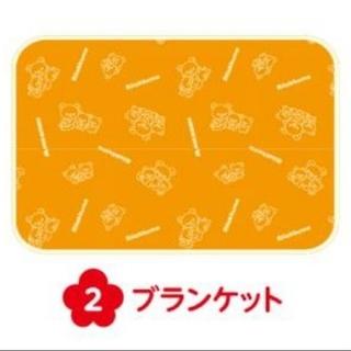 サンエックス(サンエックス)の2021 モス 福袋 ブランケット リラックマ(キャラクターグッズ)