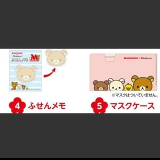サンエックス(サンエックス)の2021 モス福袋 マスクケース&ふせん リラックマ(キャラクターグッズ)