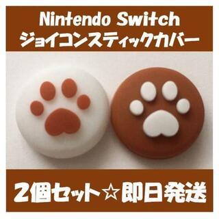 ニンテンドースイッチ(Nintendo Switch)のニンテンドー スイッチ ジョイコン スティック カバー ブラウン(家庭用ゲーム機本体)