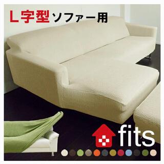 fits L字 ソファーカバー 左用(ソファカバー)