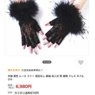 定価6,980円 レース ファー 手袋 振袖 ドレス など(振袖)