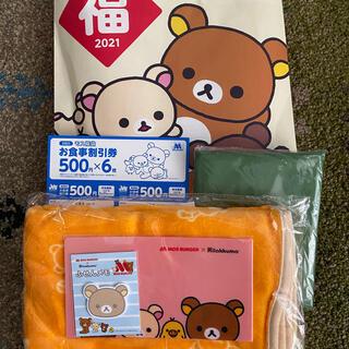 モスバーガー 2021 福袋 リラックマ  お食事割引券付(キャラクターグッズ)