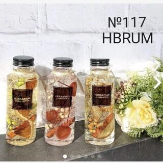 №117 ハーバリウム フルーツ3点set  HBRUM(ドライフラワー)