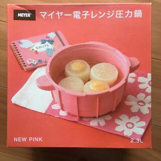 マイヤー(MEYER)のマイヤー レンジ用圧力鍋(調理道具/製菓道具)