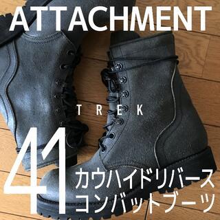 アタッチメント(ATTACHIMENT)の【新品・定価7.3万】アタッチメント▲カウハイドリバースコンバットブーツ(ブーツ)