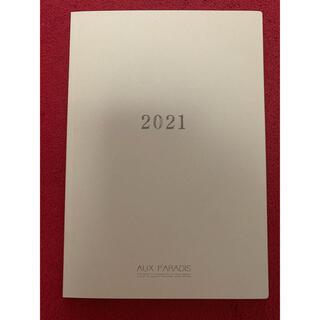 オゥパラディ(AUX PARADIS)のAUX PARADIS ノベルティ スケジュール帳2021(カレンダー/スケジュール)