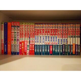 コウダンシャ(講談社)の少女漫画30冊セット!ももち麗子、柚月純、末次由紀、横山真由美(少女漫画)