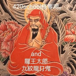 カラクリタマシイ(絡繰魂)の「金太郎大蛇退治」A4サイズ 刺青 タトゥーフラッシュ(ミラー)