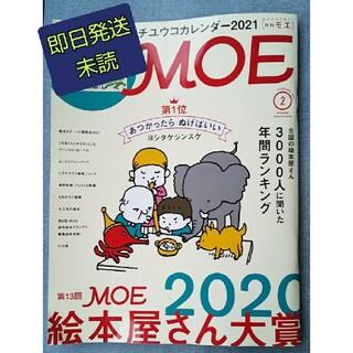 ハクセンシャ(白泉社)の即日発送【MOE (モエ)】 2021年 02月号 *雑誌のみ*(その他)