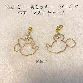 Disney - No.1  ミニー&ミッキー ゴールド ペア マスクチャーム