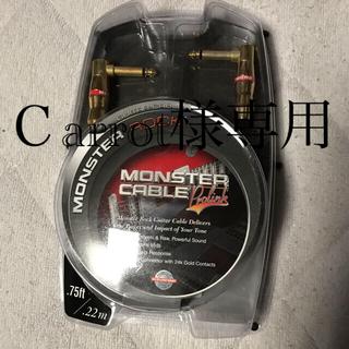 モンスターケーブル ROCKバッチ22cm LL 8本セット(シールド/ケーブル)