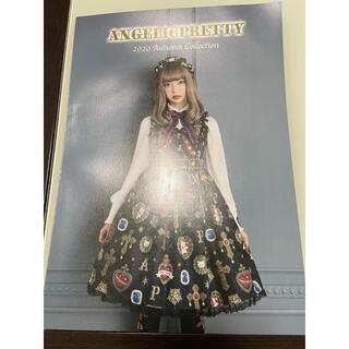 アンジェリックプリティー(Angelic Pretty)のAngelic Pretty カタログ(ファッション)