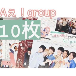 Aぇ!group 雑誌 切り抜き 10枚(アート/エンタメ/ホビー)